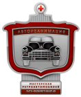 avtoreanimatsiya_logo