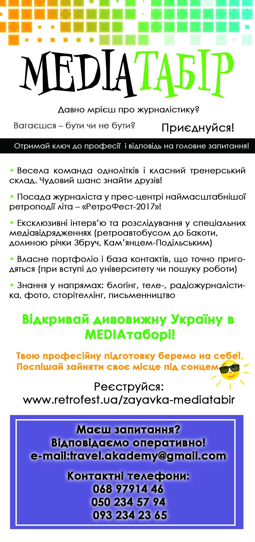 MEDIAТабір