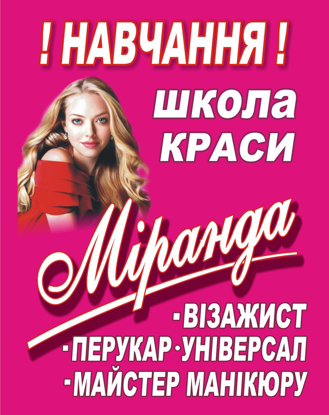 """Студія краси """"Міранда"""""""