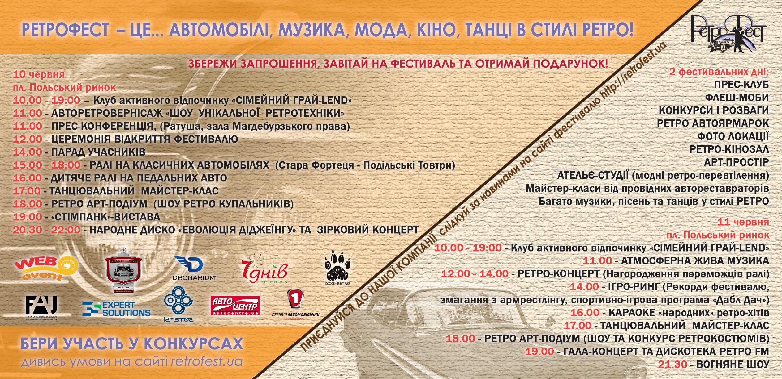 Програма 2017