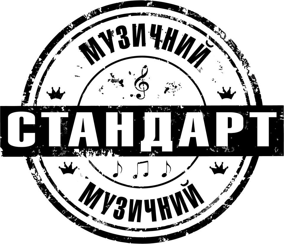 Музичний Стандарт