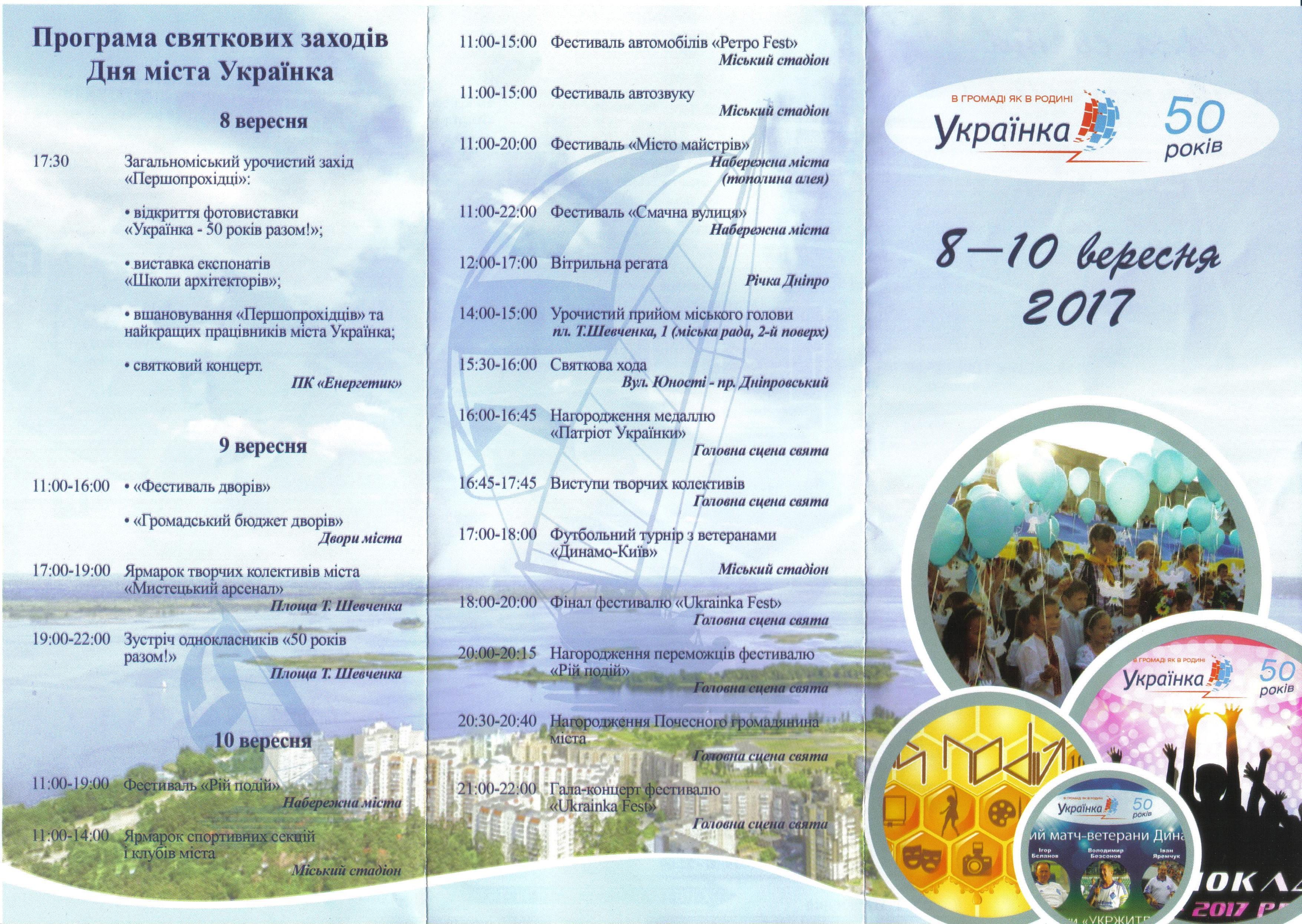 День міста Українка